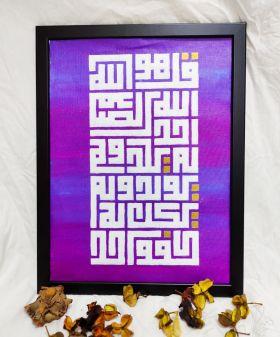 سورة الإخلاص - الخط العربي
