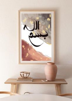 Bismillah calligraphy A4 Frame