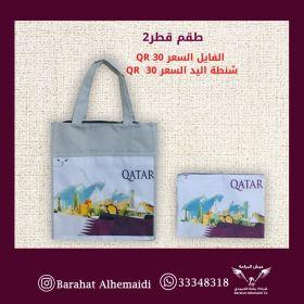 طقم قطر