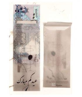 Eid Envelopes