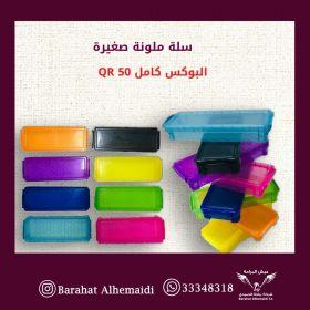 Colour Baskets (S)