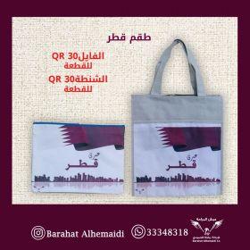 طقم العلم القطري