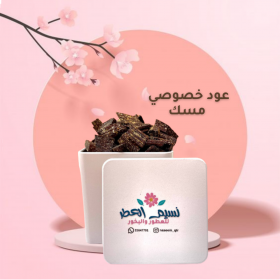 special musk oud