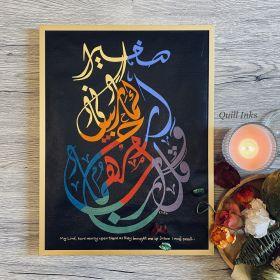 Supplication/Dua for Parents - Arabic  calligraphy