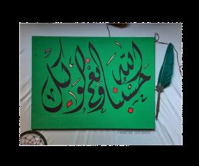 آية القرآنية