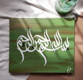 بسم الله - الخط العربي